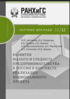 Развитие малого и среднего предпринимательства в России в контексте реализации национального проекта