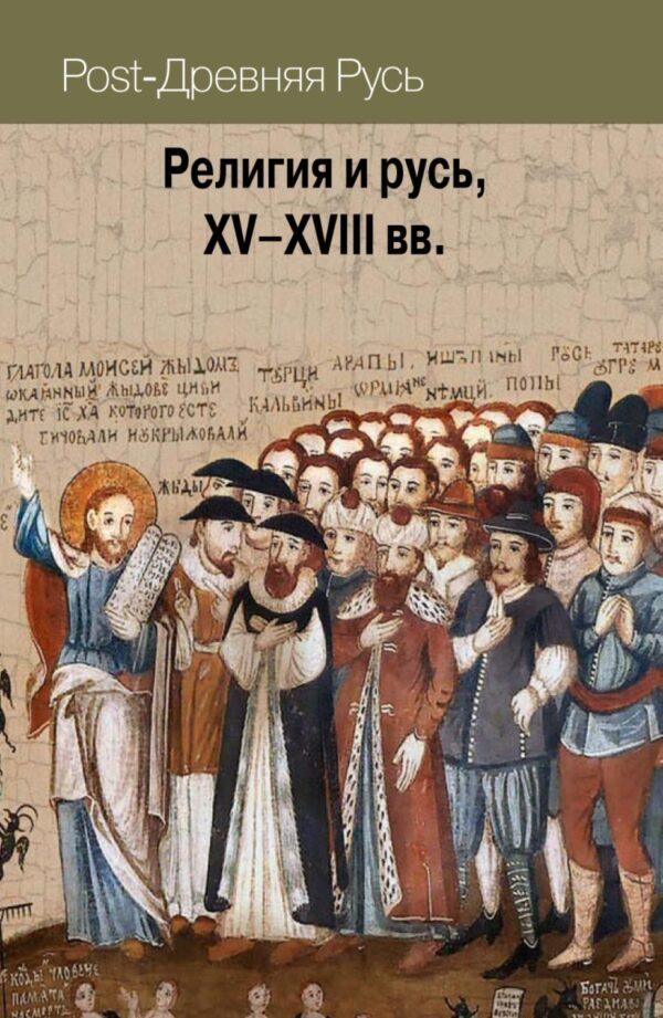 Религия и русь