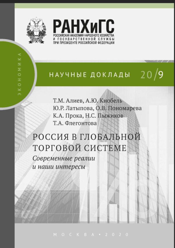 Россия в глобальной торговой системе. Современные реалии и наши интересы