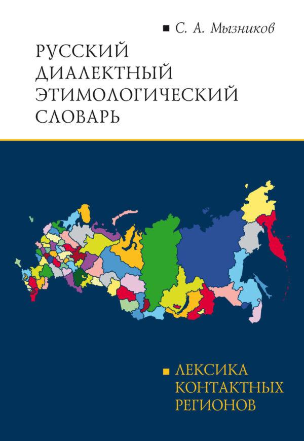 Русский диалектный этимологический словарь