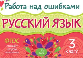 Русский язык. 3 класс. Работа над ошибками