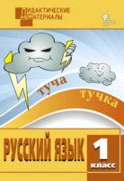 Русский язык. Разноуровневые задания. 1 класс
