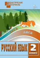 Русский язык. Разноуровневые задания. 2 класс