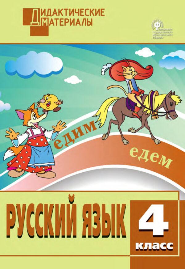 Русский язык. Разноуровневые задания. 4 класс