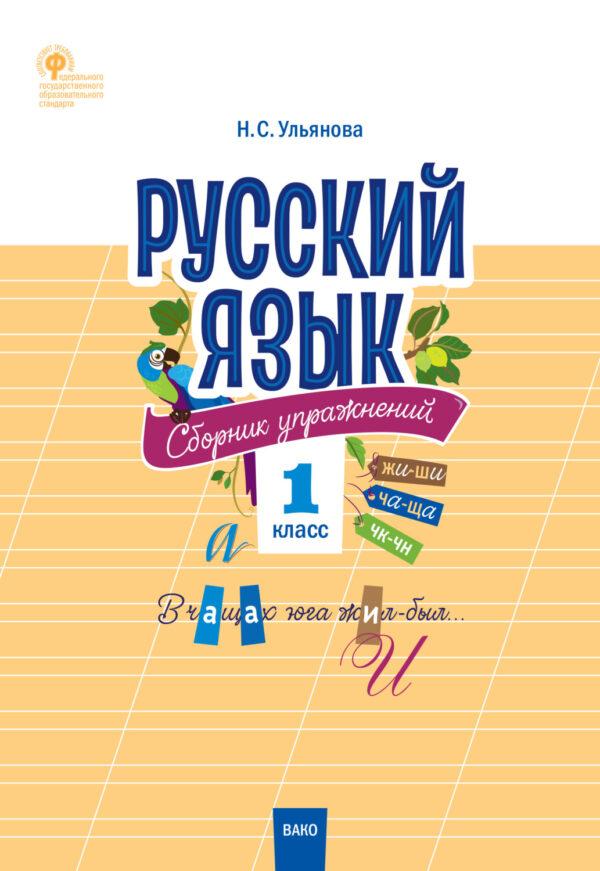 Русский язык. Сборник упражнений. 1класс