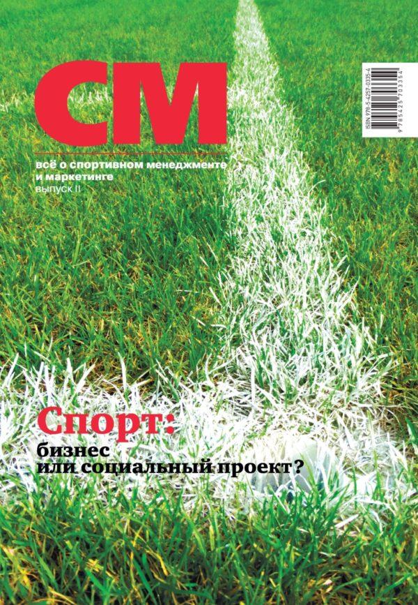 СМ: все о спортивном менеджменте и маркетинге. Выпуск 2 (2018)