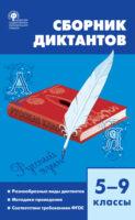 Сборник диктантов. 5–9 классы