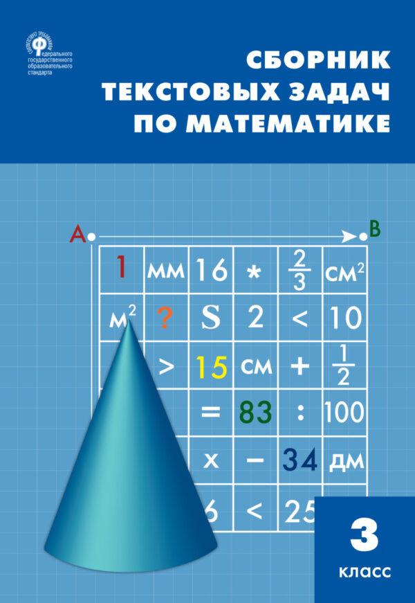 Сборник текстовых задач по математике. 3класc
