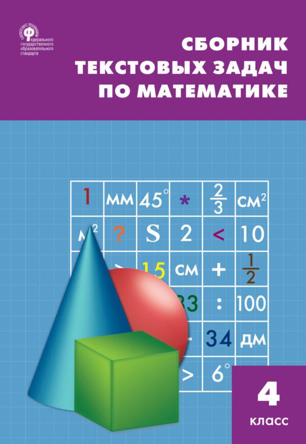 Сборник текстовых задач по математике. 4класc