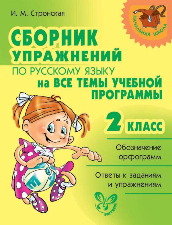 Сборник упражнений по русскому языку на все темы учебной программы. 2класс