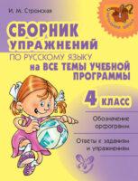 Сборник упражнений по русскому языку на все темы учебной программы. 4класс