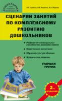 Сценарии занятий по комплексному развитию дошкольников. Старшая группа