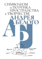 Символизм и поэтика пространства в творчестве Андрея Белого