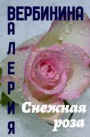 Снежная роза