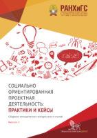 Социально ориентированная проектная деятельность. Выпуск 5