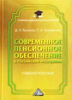 Современное пенсионное обеспечение в Российской Федерации