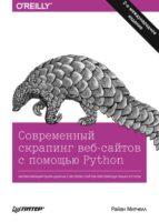 Современный скрапинг веб-сайтов с помощью Python (pdf + epub)