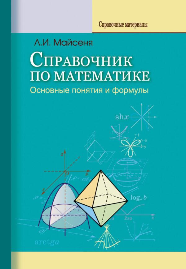 Справочник по математике. Основные понятия и формулы