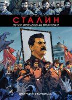 Сталин. Путь от семинариста до вождя нации. Биография в комиксах