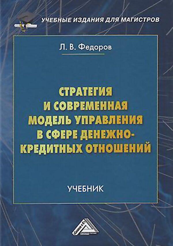 Стратегия и современная модель управления в сфере денежно-кредитных отношений