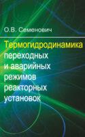 Термогидродинамика переходных и аварийных режимов реакторных установок