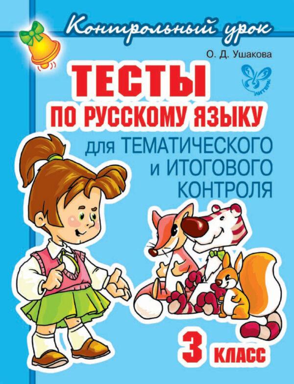 Тесты по русскому языку для тематического и итогового контроля. 3класс