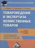 Товароведение и экспертиза хозяйственных товаров