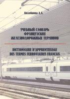 Учебный словарь французских железнодорожных терминов
