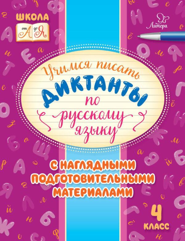 Учимся писать диктанты по русскому языку. С наглядными подготовительными материалами. 4 класс