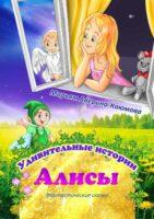 Удивительные истории Алисы
