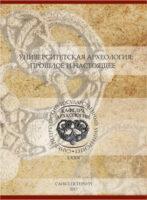 Университетская археология: прошлое и настоящее. Материалы Международной научной конференции