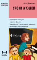 Уроки музыки. 1–4 классы