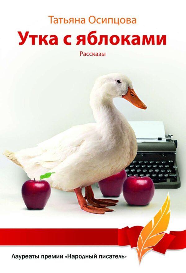 Утка с яблоками (сборник)