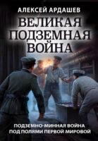Великая подземная война: подземно-минная война под полями Первой мировой
