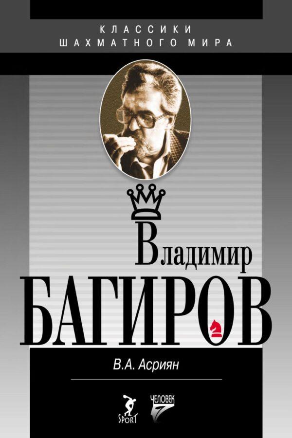 Владимир Багиров