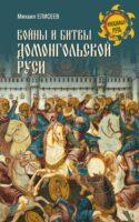 Войны и битвы домонгольской Руси
