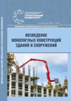 Возведение монолитных конструкций зданий и сооружений