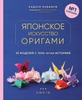 Японское искусство оригами. 35 моделей с 1000-летней историей