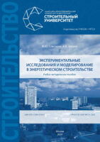 Экспериментальные исследования и моделирование в энергетическом строительстве