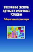 Электронные системы ядерных и физических установок. Лабораторный практикум