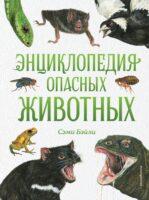 Энциклопедия опасных животных