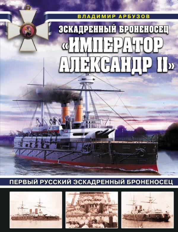 Эскадренный броненосец «Император Александр II»