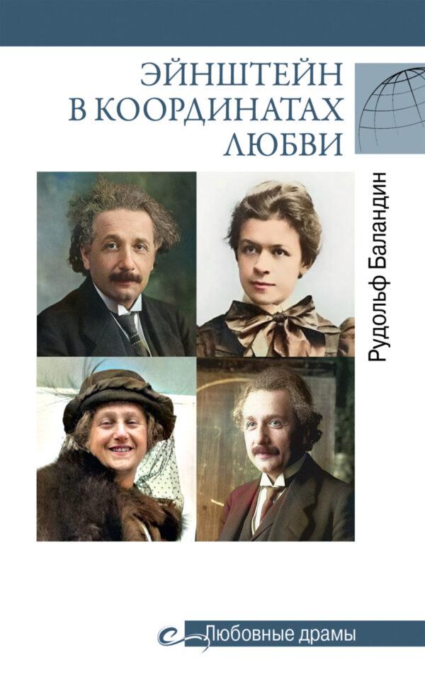 Эйнштейн в координатах любви