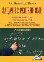 Задачи с решениями по высшей математике