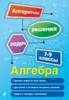 Алгебра. 7–9 классы