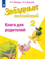 Английский язык. Книга для родителей. 2 класс