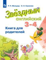 Английский язык. Книга для родителей. 3-4 классы