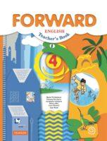 Английский язык. Книга для учителя с ключами. 4 класс