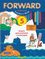 Английский язык. Книга для учителя с ключами. 5 класс