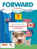Английский язык. Книга для учителя с ключами. 7 класс